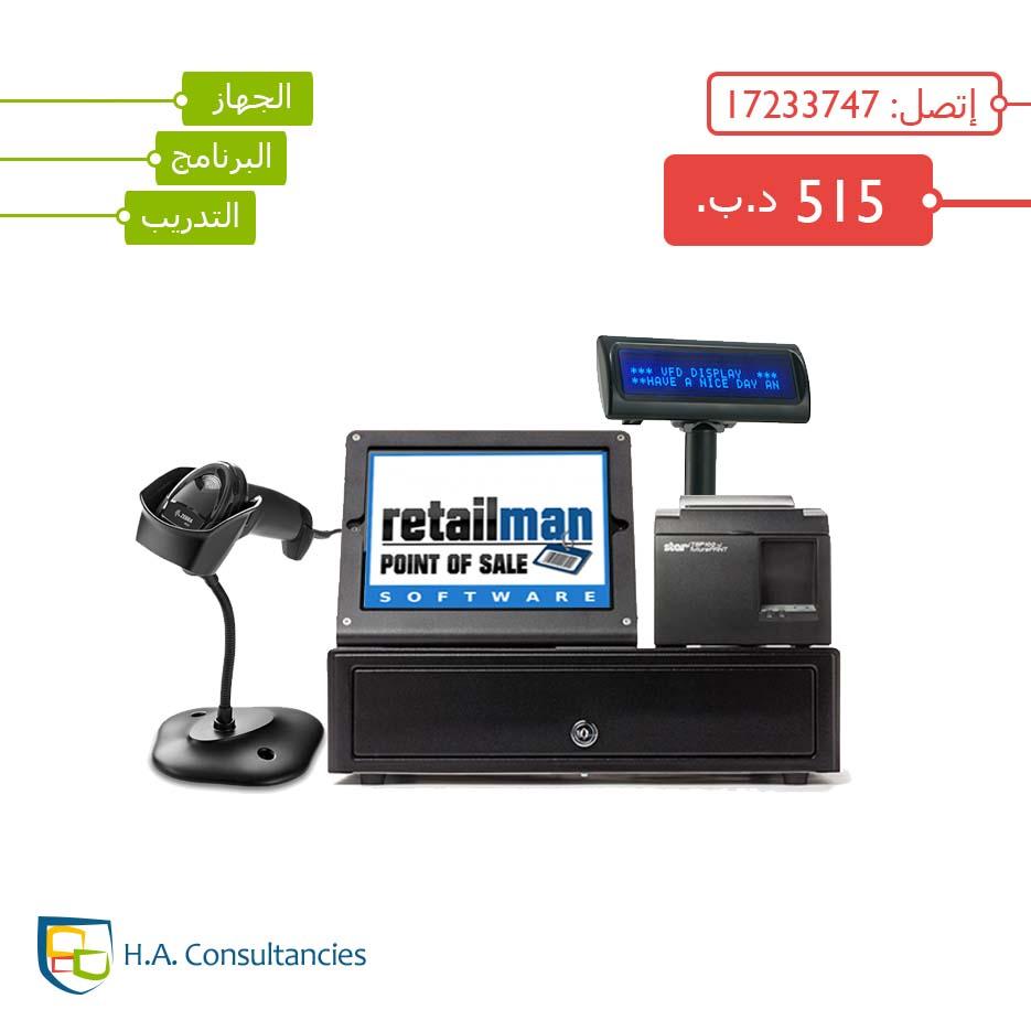 Bahrain Retail Man Pos System Offer H A Consultancies